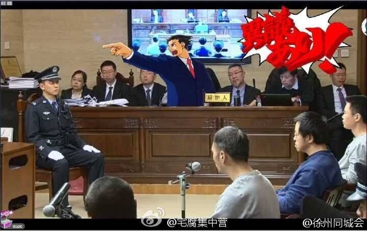 """Objection!"" From Ace Attorney. (Source: Weibo)"