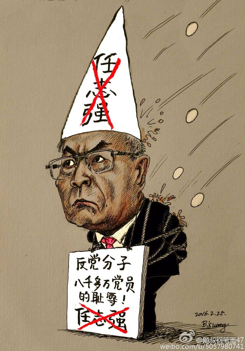 Kuang Biao (邝飚): Ren Zhiqiang's Struggle
