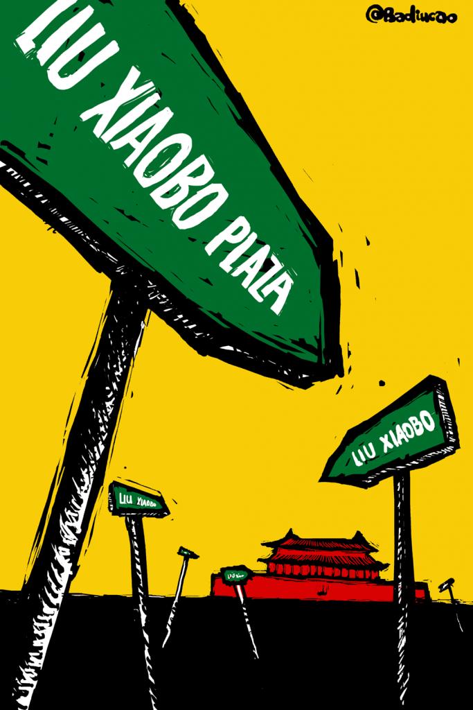 刘晓波广场 拷贝