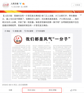 2,799 comments on Xi Hua's essay. All but 53 were later deleted. (Source: Weibo)