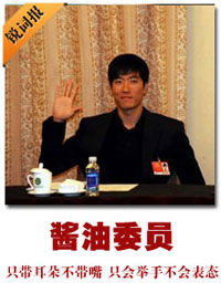 Olympic gold medalist Liu Xiang, who has sometimes missed the Two Sessions to train and compete. (Source: baike.com)