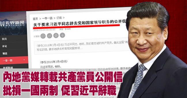 Xi Resignation Letter: 20 Detained, Site Faces Closure