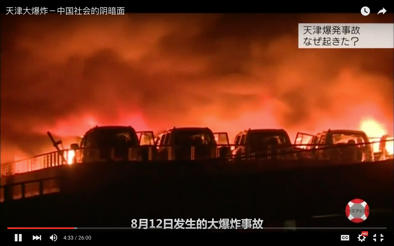Minitrue: Delete Documentary on Tianjin Blasts