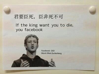 Name of the Week: Surely Must Die (Facebook)