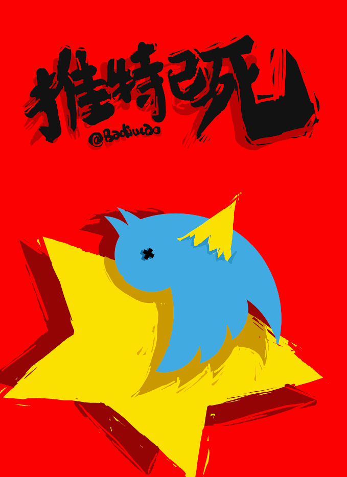 Pressure Mounts on Chinese Twitter Users