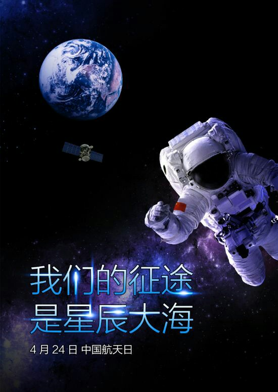 Communist Youth League Press Gangs U.S. Astronaut