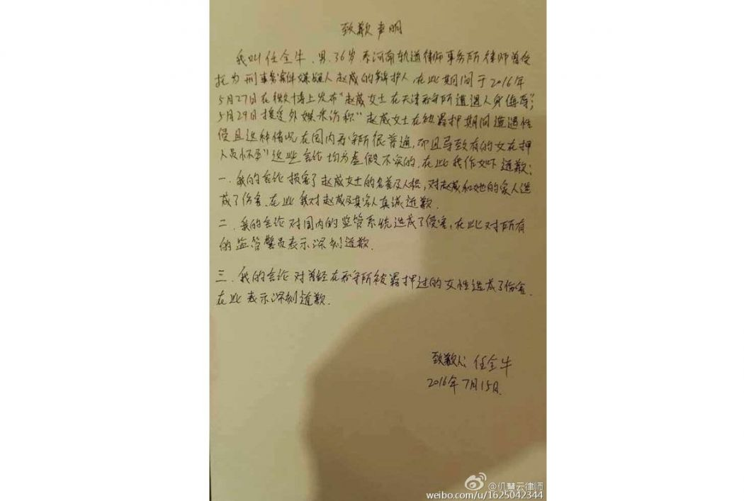 "Zhao Wei's Detained Lawyer Writes ""Apology"" Letter"