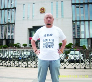 Wu Gan protesting during the Kunming forced confession case in 2009. (Source: Qingdao City Paper)