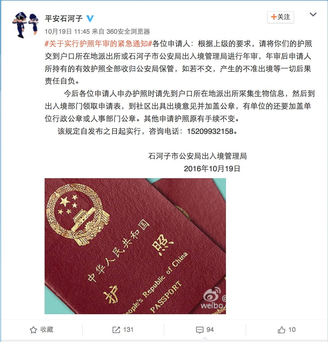 Netizen Voices: Xinjiang Passport Recall