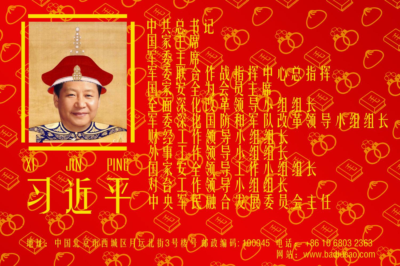 Badiucao: Xi Jinping\'s New Business Card – China Digital Times (CDT)