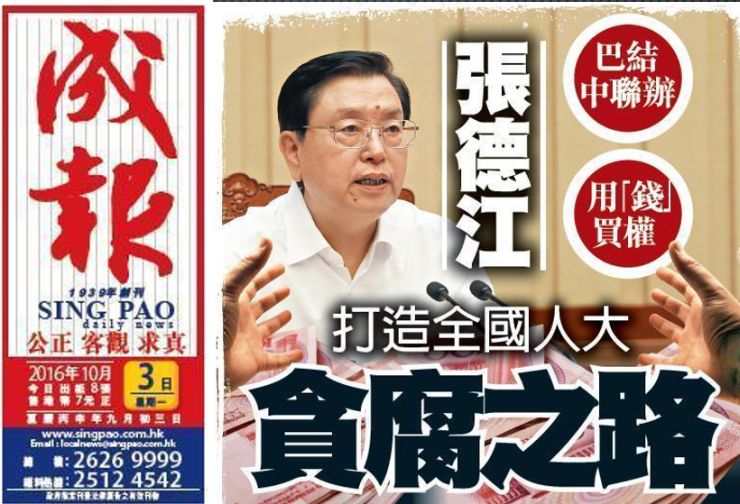 Sing Pao Staff Threatened in Hong Kong