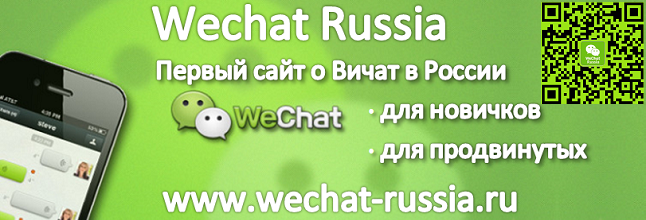 Russia Tightens Internet Controls, Blocks WeChat