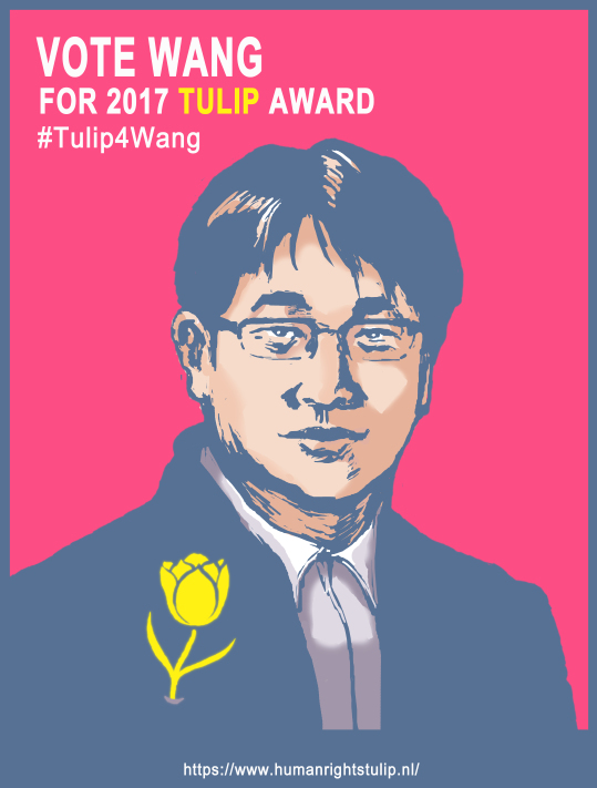 Detained Rights Lawyer Wang Quanzhang Shortlisted for Tulip Rights Award