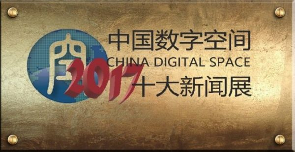 CDT Chinese Editors' Top 10 News Events of 2017