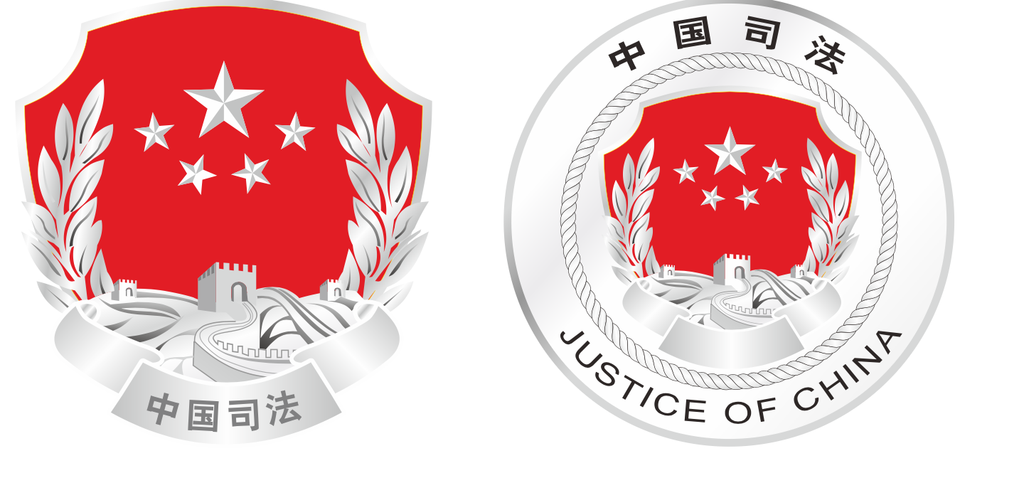 Fu Zhenghua Named Minister of Justice