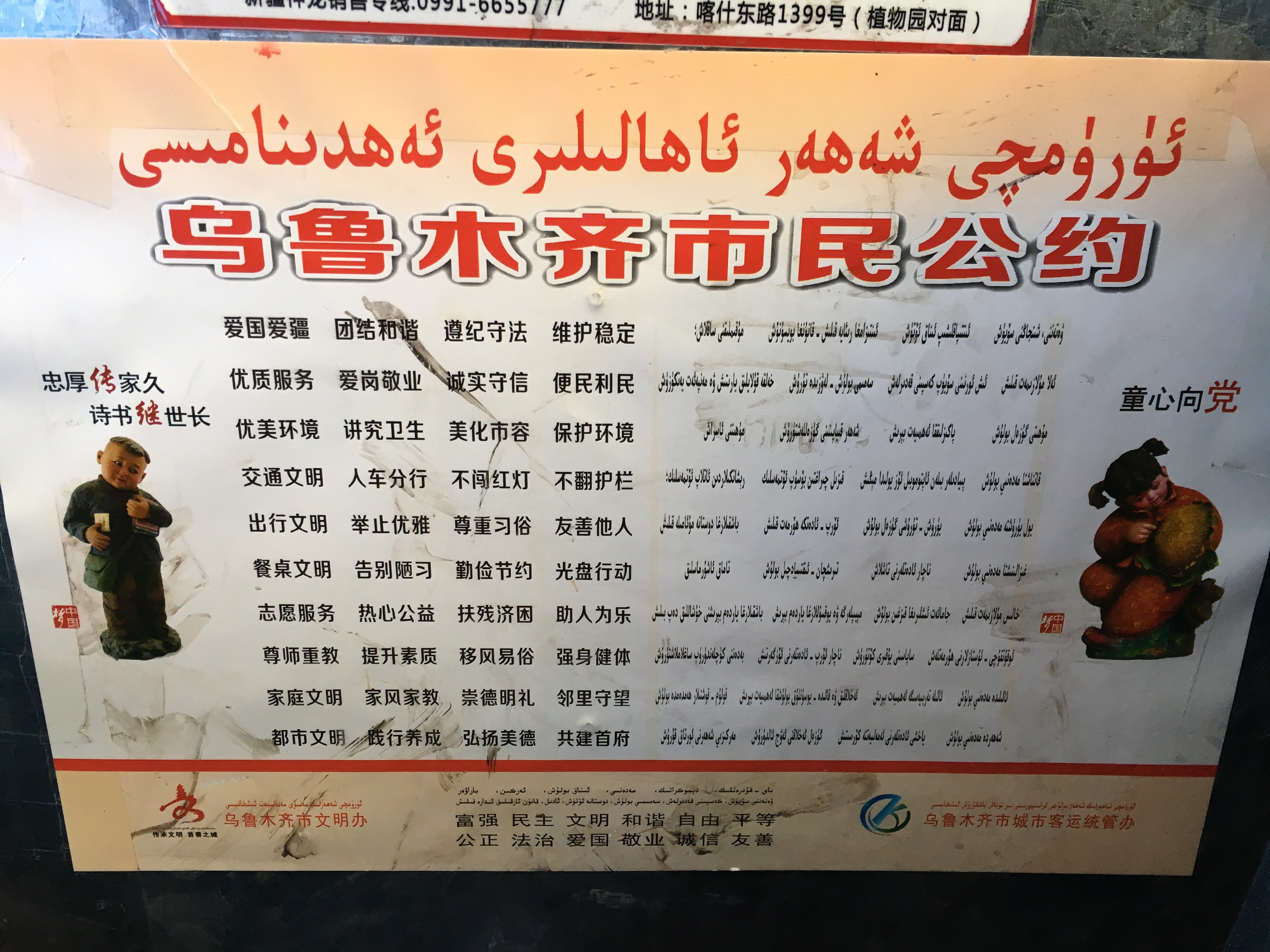 Translation: Propaganda in Urumqi Amid Crackdown