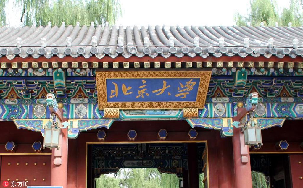 Translation: Zhang Qianfan on Academic Censorship