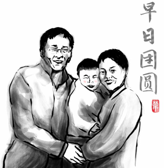 """Translation: """"Linyi Prison, What Are You Afraid Of?"""""""