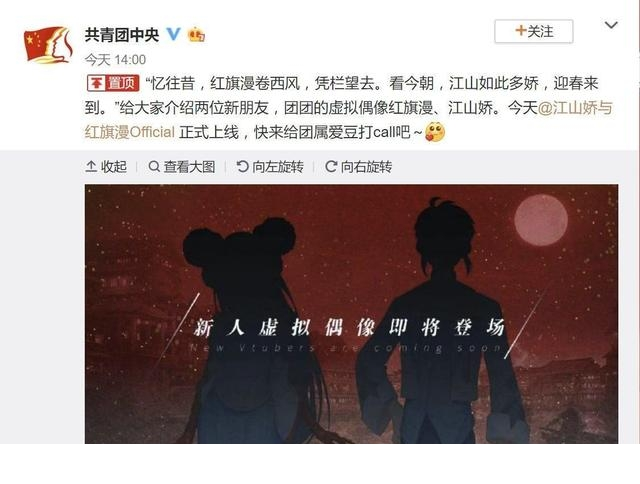 """Netizen Voices: Weibo Users Mock Communist Youth League's """"Virtual Idols"""" 
