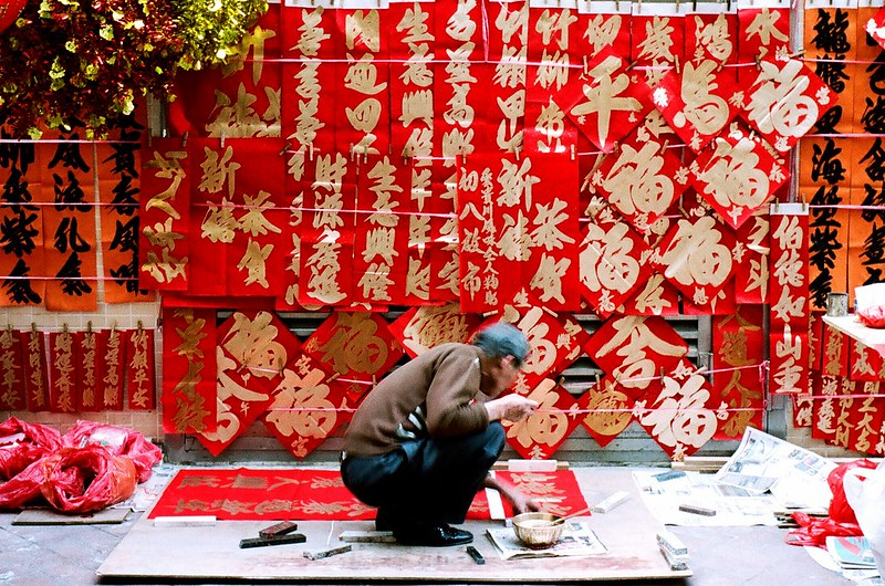 Photo: Blessing 福, by markhung1712