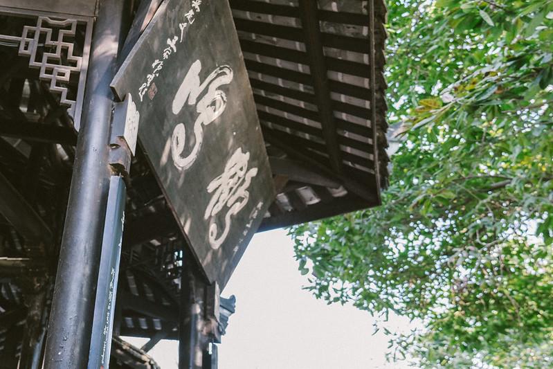 Photo: Teahouse | 茶馆, by Megan Wong – China Digital Times (CDT)