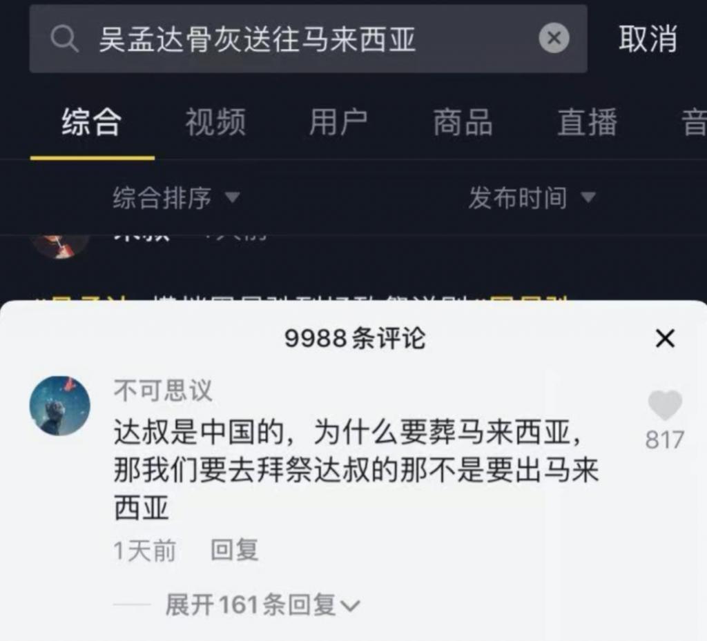 Translation: In Triumph and in Death, Nationalist Netizens Scrutinize Film Stars – China Digital Times (CDT)